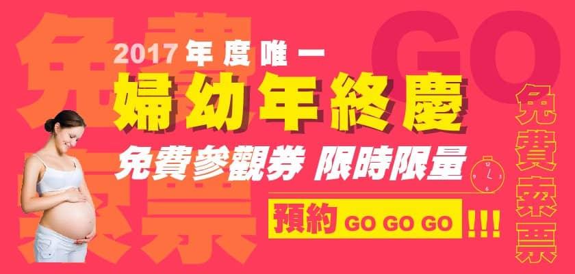 台北婦幼展 12