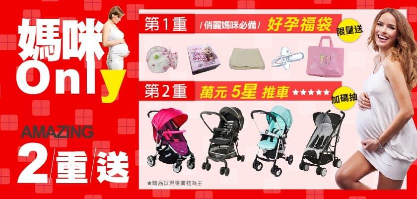台北婦幼展2