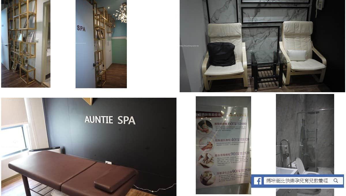 安媞產後護理之家 spa