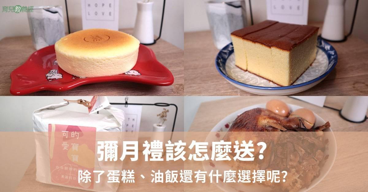 彌月禮該怎麼送 除了蛋糕、油飯還有什麼選擇