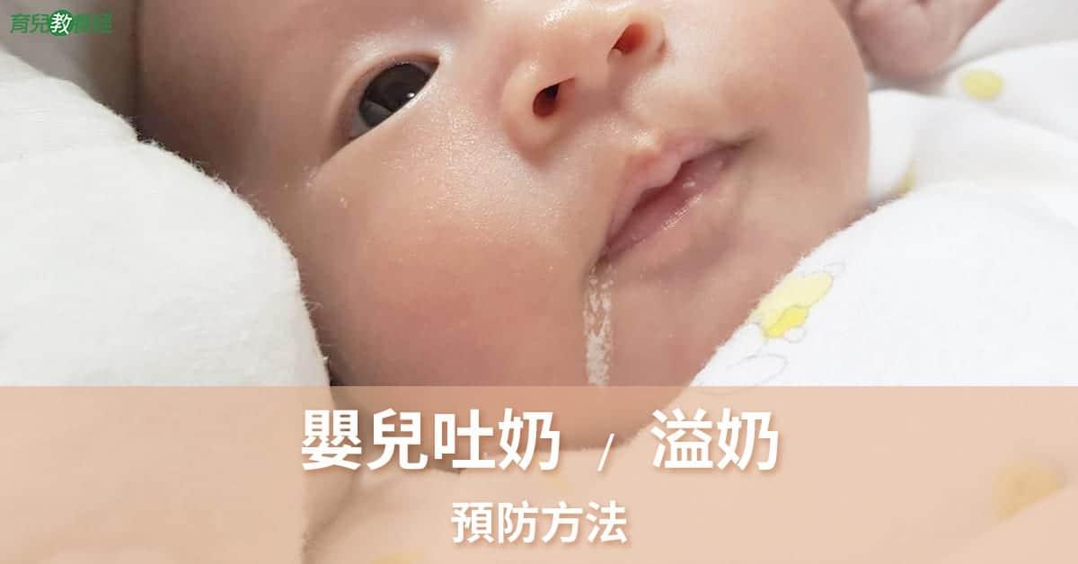 吐奶溢奶原因和預防方法
