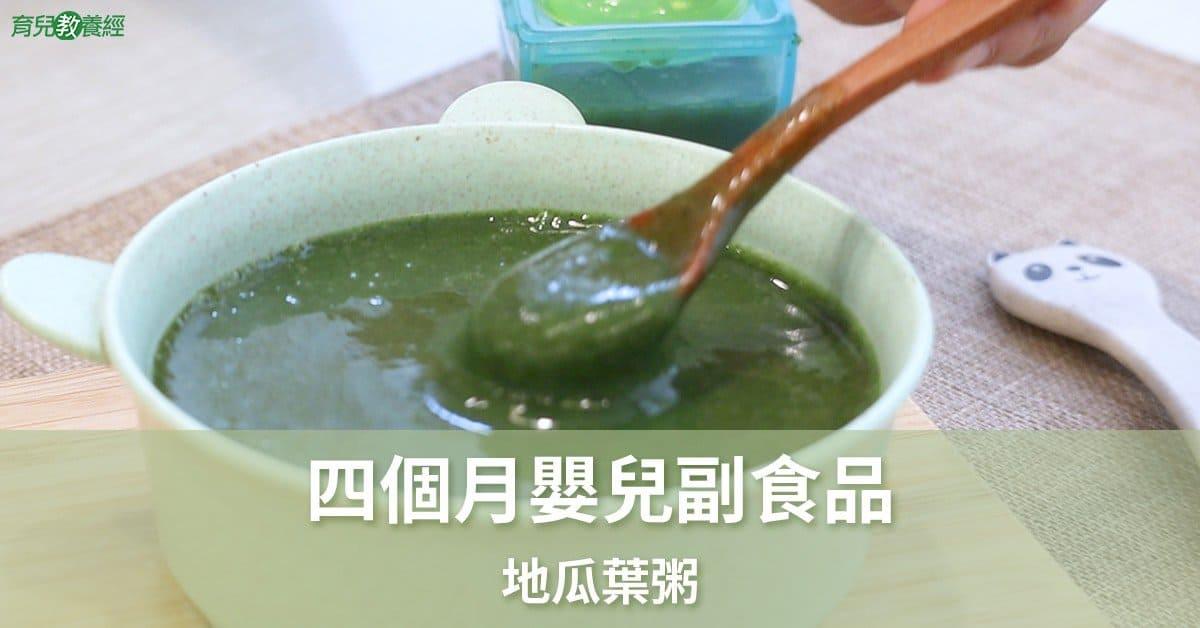 四個月副食品 地瓜葉粥