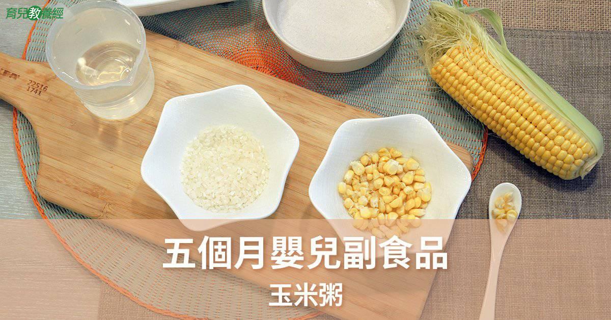五個月副食品 玉米粥