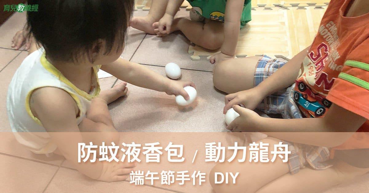 端午節應景小物 DIY