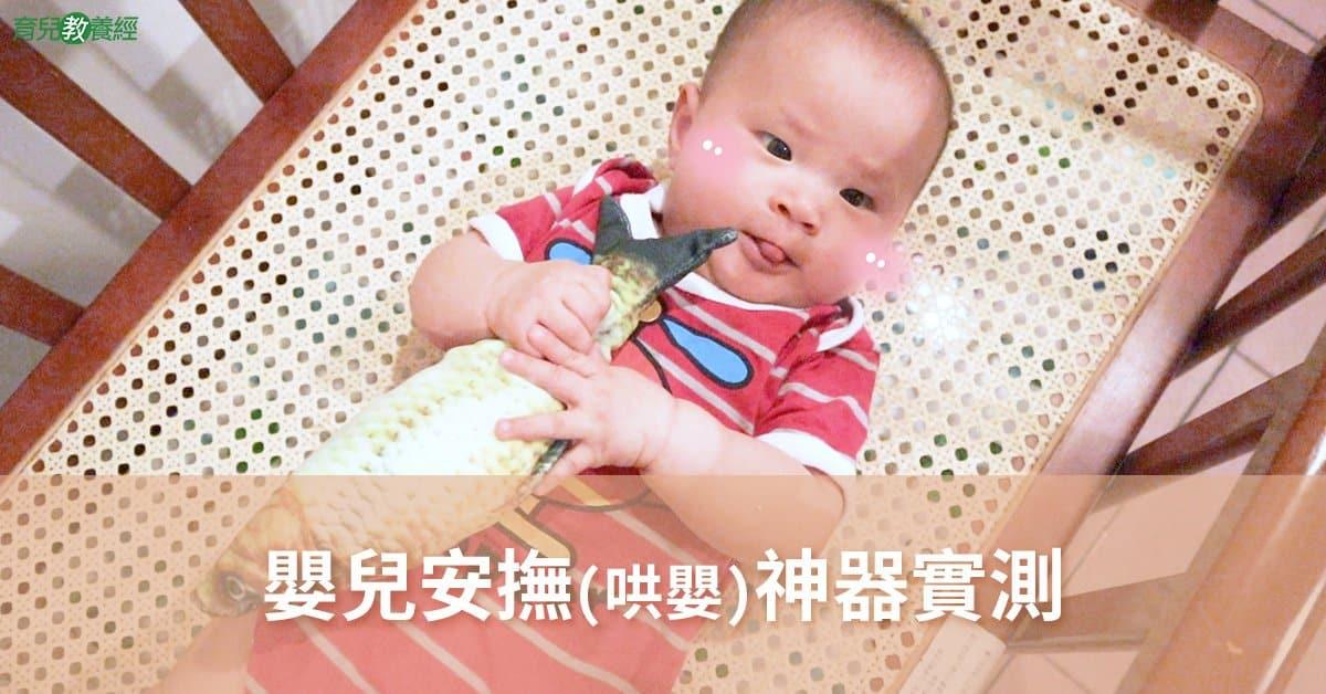 嬰兒安撫神器實測