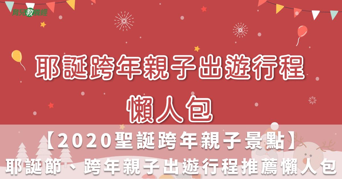 【2020聖誕跨年親子景點】耶誕節、跨年親子出遊行程推薦懶人包