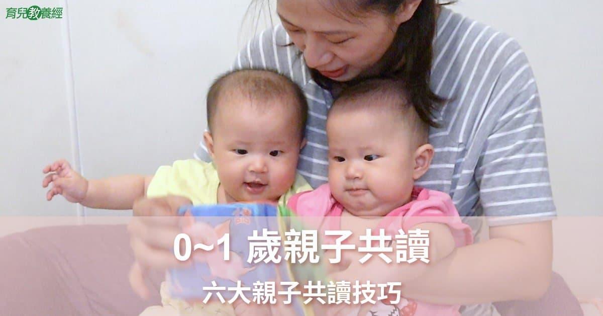 0-1歲親子共讀