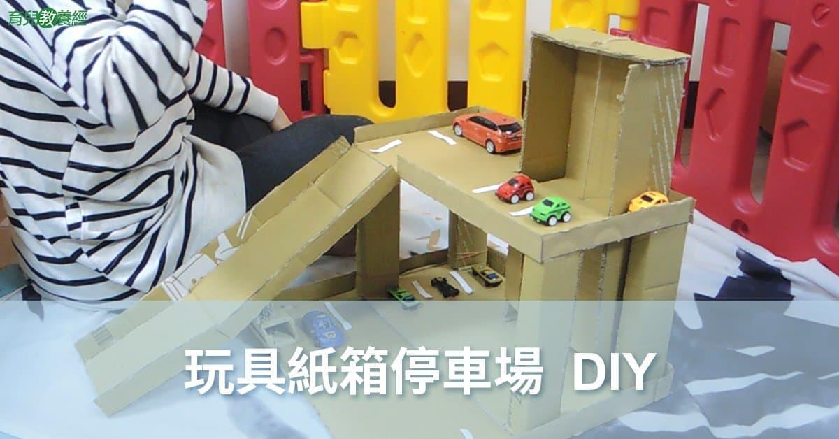 玩具紙箱停車場DIY